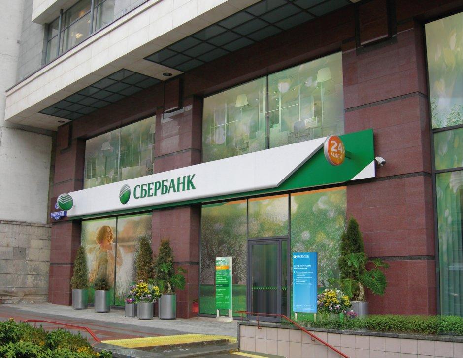 отделения банка сбербанк