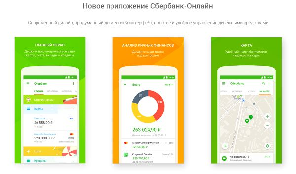 новое приложение сбербанк онлайн