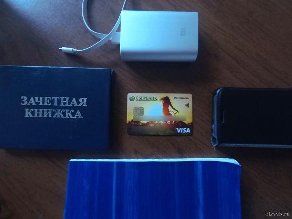 банковская карточка для студентов