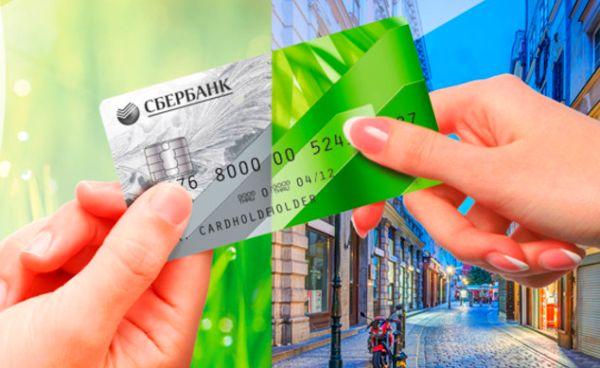 вариации кредиток от сбербанка