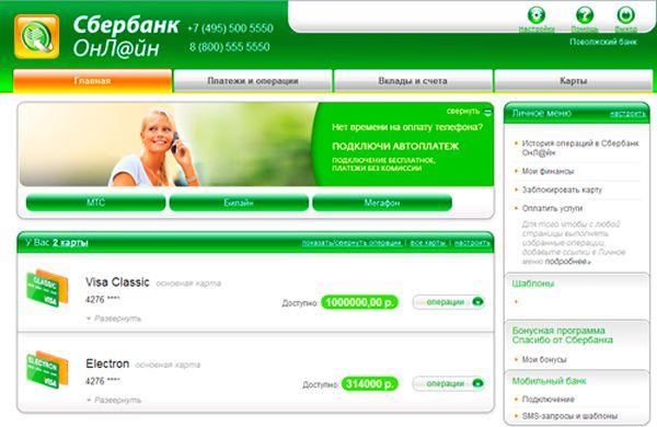 личный кабинет сбербанка через браузер