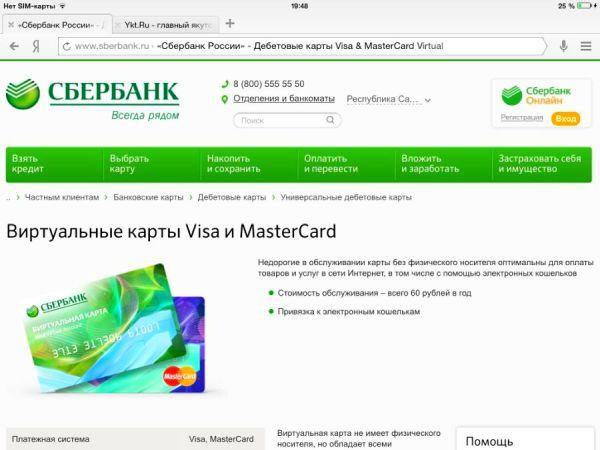 официальный сайт сбербанка