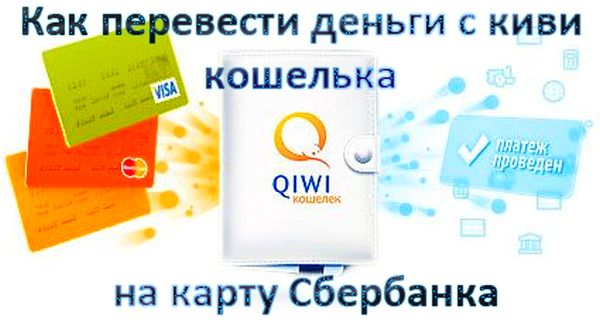 Способы перевода денежных средств с Qiwi на Сбербанк