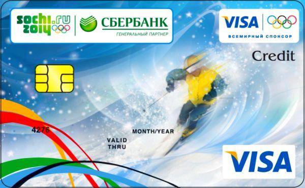 пример банковской карточки