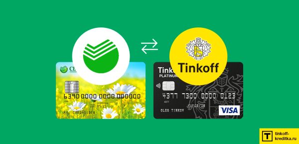 Переводим деньги с карточки Сбербанка на карту Тинькова
