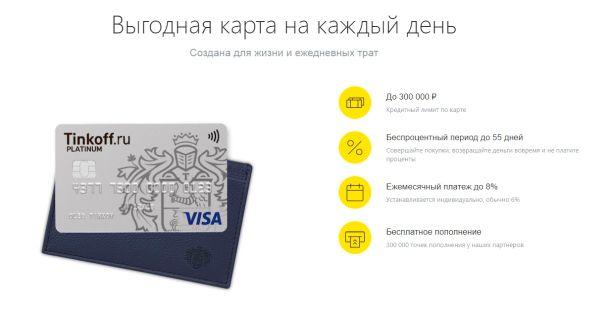банковская карточка тинькова