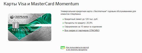 карты виза и мастеркард моментум