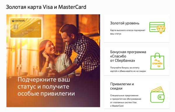 преимущества золотой карточки от сбербанка