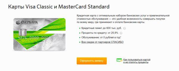 visa classic и mastercard standart