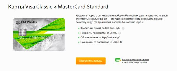 кредитки standart