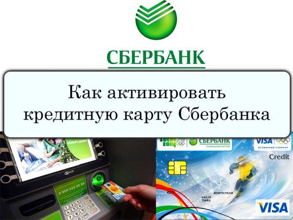 активируем кредитную карту сбербанка