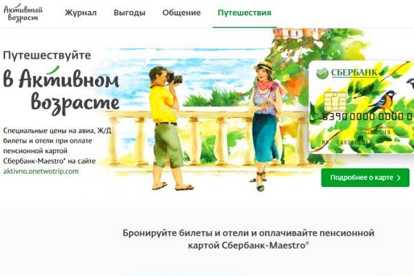 официальный сайт программы активный возраст
