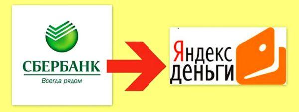 перевод денег со сбера на кошелёк от яндекса