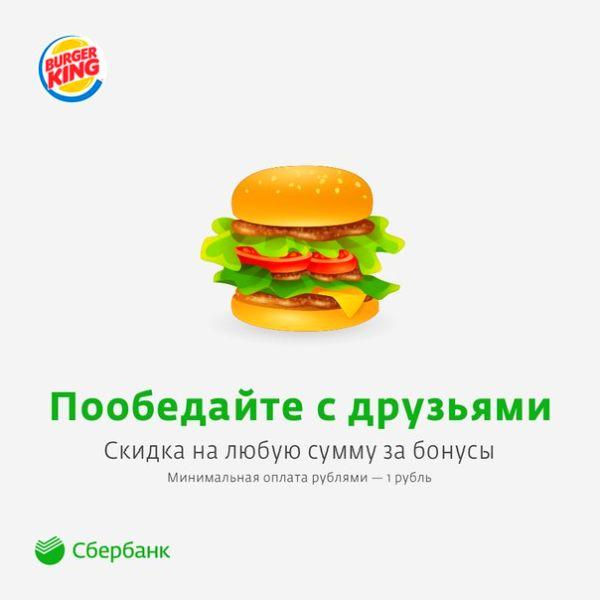 акция от бургер кинг совместно со сбером