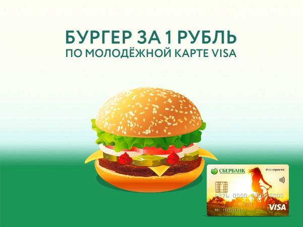 Как получить бесплатную еду от Бургер Кинг? За счет бонусов от Сбербанка!