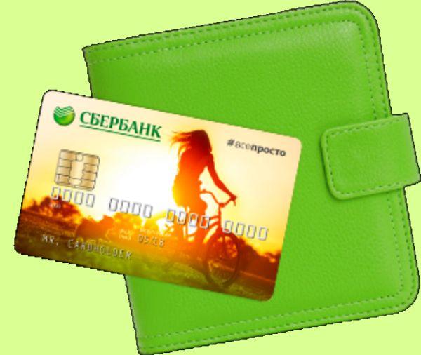 Молодёжная кредитка от Сбербанка