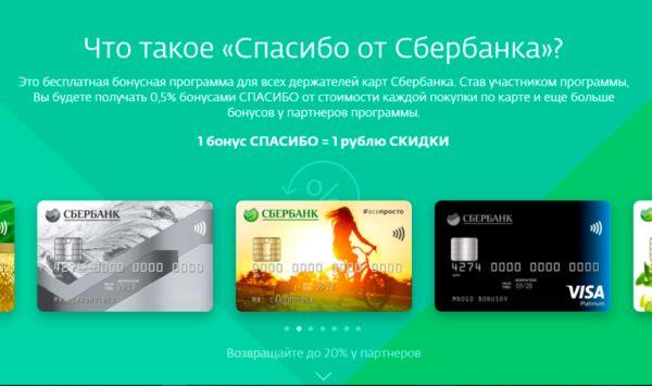 Изображение - Как обменять бонусы спасибо от сбербанка на деньги lukojl-sberbank-768x454
