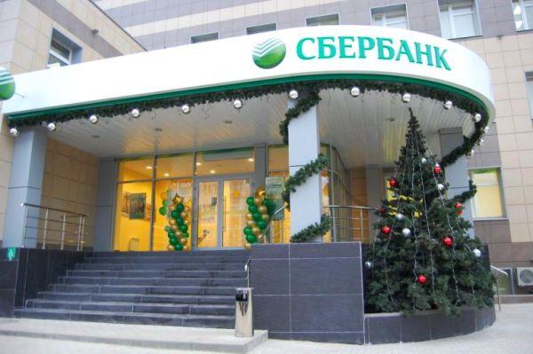 главное отделение банка