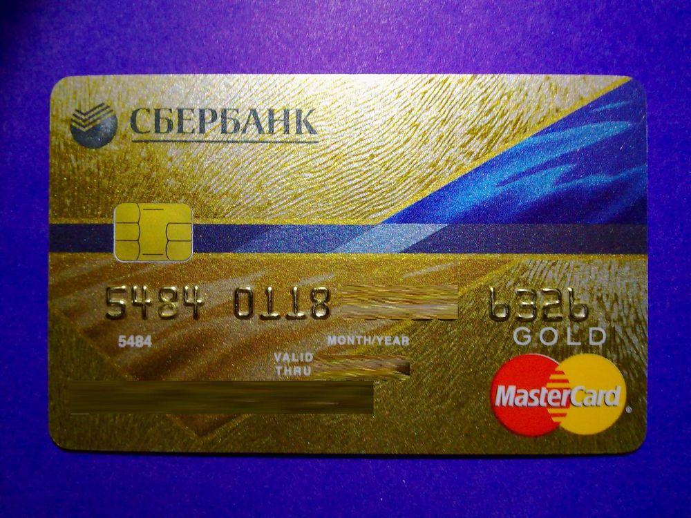бесконтактная карточка от сбербанка