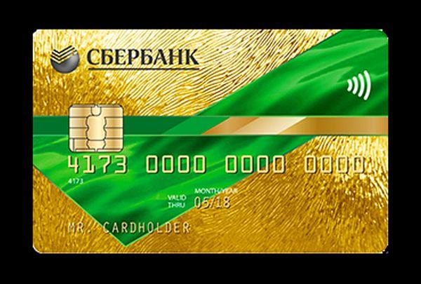 Что такое золотая карточка Сбербанка и почему стоит её приобрести