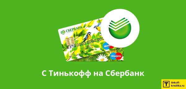Переводим деньги с карточки Тинькова на карту Сбербанка