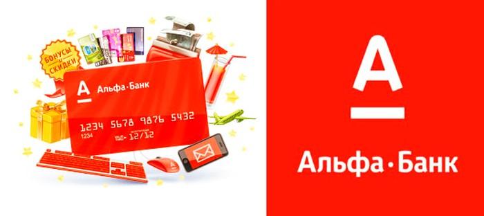 бонусы и подарки от альфа банка