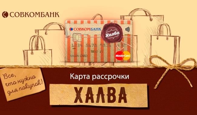 5 самых крутых кредитных карт от Совкомбанка