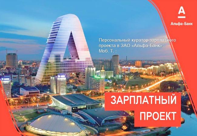 Карта в рамках зарплатного проекта от Alfa Bank — 7% годовых на остаток и 0 рублей в год