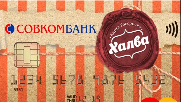 Чем так хорош банковский продукт «Халва»?