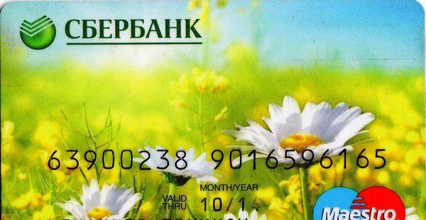 пенсионная карточка маэстро
