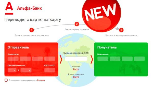 перевод через официальный сайт альфа-банка без авторизации