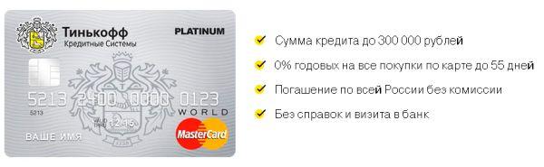 карточка платинум от тинькофф