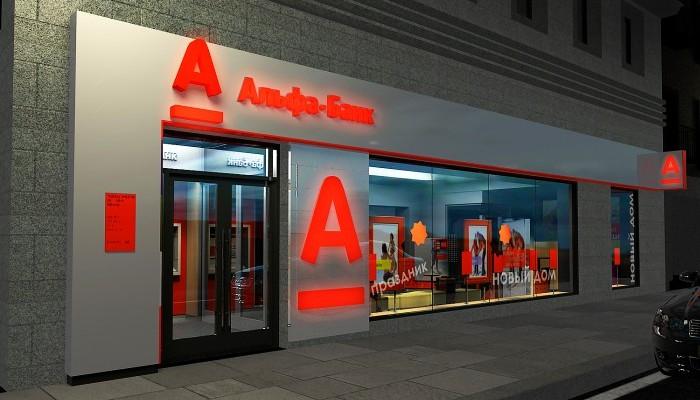 Alfa bank проект отделения