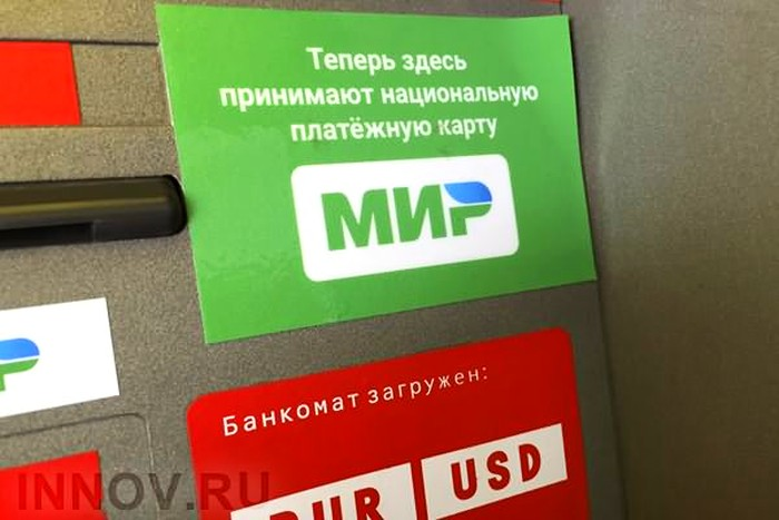 логотип платежной системы мир на банкоматах