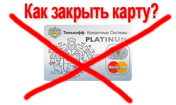 Инструкция по закрытию карточки от банка Тинькофф
