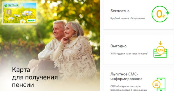 карта для получения пенсии