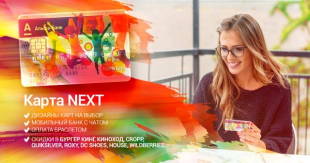 «Некст» от Альфа-банка — молодежная карта с выгодными условиями и высоким кэшбэком
