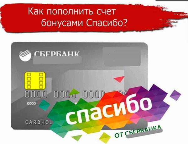 Как оплатить телефон МТС бонусами программы «Спасибо от Сбербанка»?