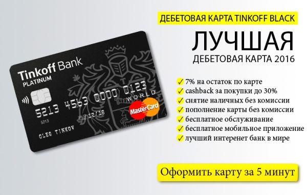 блэк дебетовая карточка