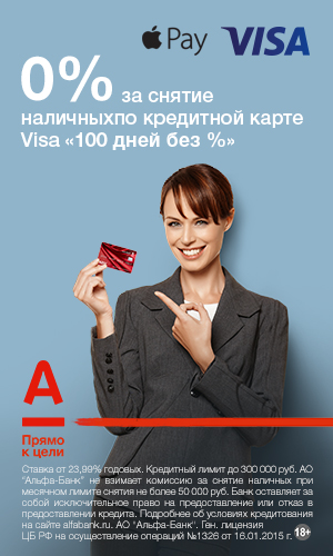apple pay и кредитка от Альфа-банка