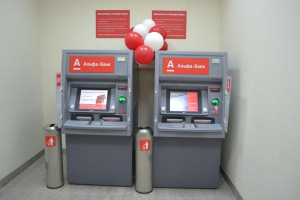 Изображение - Какая комиссия за обналичивание кредитной карты альфа банка 3030