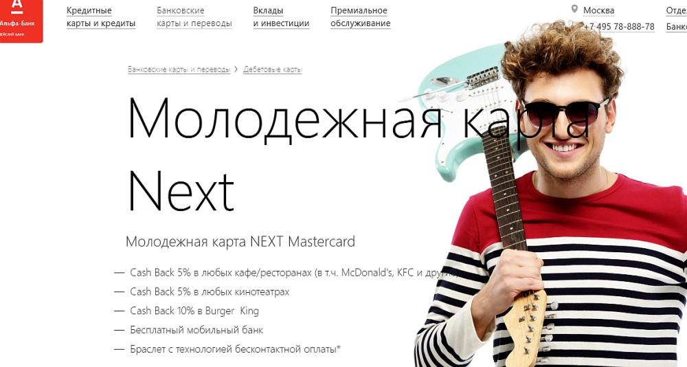 скриншот с сайта Альфа Банк