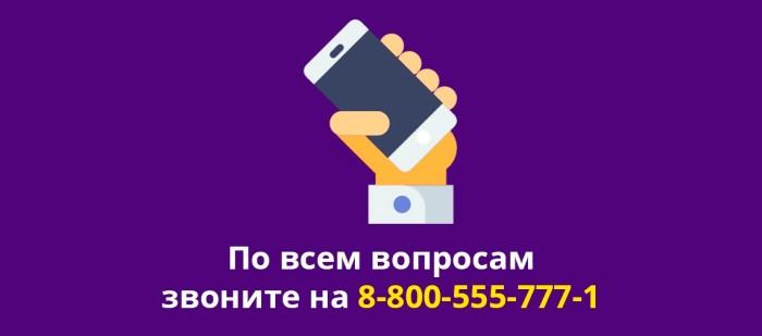 телефон технической поддержки