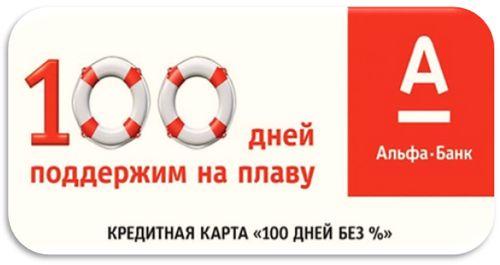 100 дней без уплаты процентов