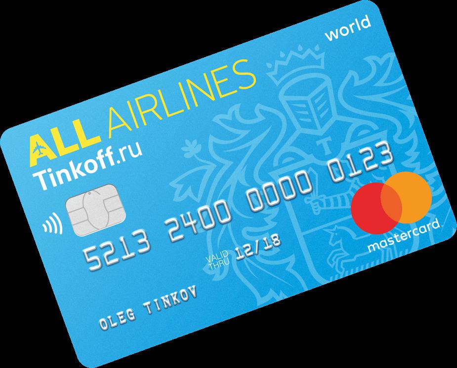Что такое карточка All Airlines и на какие детали стоит обратить внимание