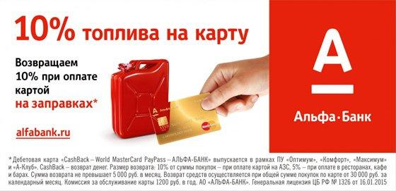Alfa Bank Cashback
