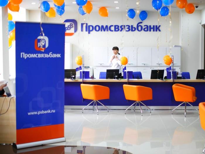 Один из многочисленных офисов Промсвязьбанка