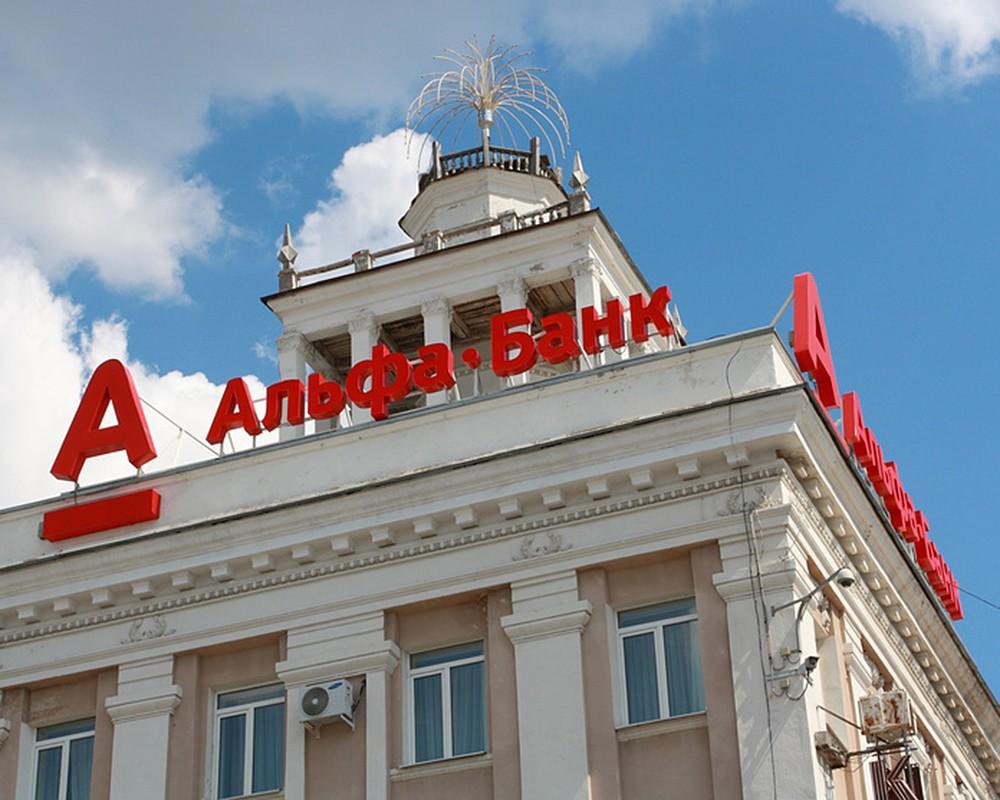 здание Альфа-Банк