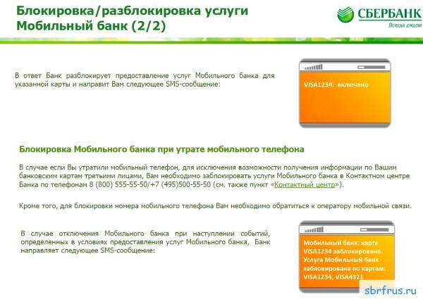 разблокировка услуги мобильный банк