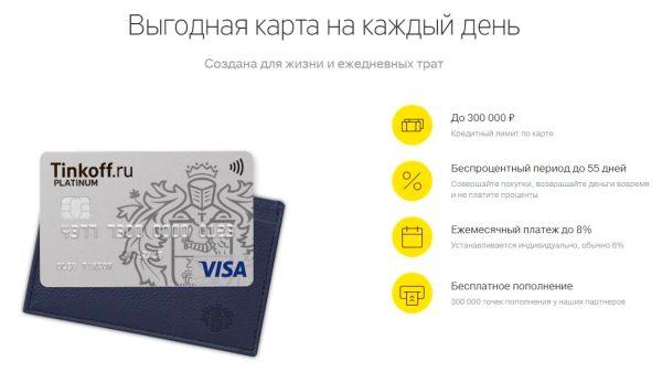 кредитка на каждый день от тинькова